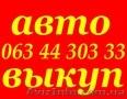 Автовыкуп Киев,автовыкуп после ДТП,продать аварийный авто,продать авто - Изображение #2, Объявление #802794