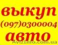 Автовыкуп Киев, автовыкуп после ДТП, продать аварийный авто, продать авто