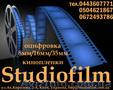 Оцифровка 8мм/16мм/35мм кинопленки в Киеве студия Studiofilm, Объявление #964181