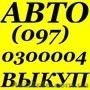 Автовыкуп. (O97) O3-OOO-O4, (O63) 44-3O3-33, (O99) 632-37-27 Срочный выкуп авто., Объявление #967242