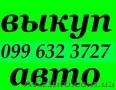 Автовыкуп Киев,автовыкуп после ДТП,продать аварийный авто,продать авто - Изображение #3, Объявление #802794