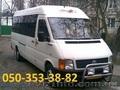 Пассажирские перевозки Киев Украина TFX