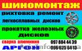 Ремонт автомобильных дисков  -Шиномонтаж