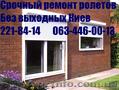 Защитные ролеты на окна Киев,  защитный ролет на двери Киев,  установка ролетов