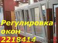 Ремонт оконной фурнитуры Киев,  ремонт и регулировка дверей Киев,  диагностика