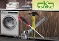 Установка и подключение стиральной машины Киев