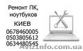 Ремонт Ноутбуков и ПК Скорая установка Windows