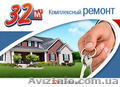 Ремонт квартир, широкий спектр услуг, Объявление #1091527