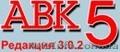 АВК 5 3.0.0 - 3.0.2 – 3.0.3  по  ДСТУ Б Д.1.1-1:2013 - О96-575-ОО-66  АВК-5 3.0.