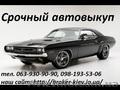 Автовыкуп Киев, и  выкуп авто после ДТП, Объявление #1125551
