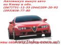 Автовыкуп по Киеву и области, Объявление #1125553