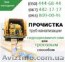 Прочистка канализации Вышгород. Чистка труб,  прочистка канализации в Вышгороде