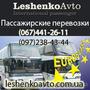 Пассажирские перевозки по всей Украине,  странам СНГ,  Европе