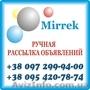 Ручная рассылка объявлений на доски Украиины.