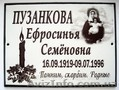 таблички на памятники