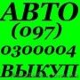 АВТОВЫКУП ВСЕХ МАРОК И МОДЕЛЕЙ,  ПОСЛЕ ДТП ! (O97) O3-OOO-O4