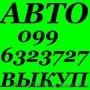 Автовыкуп. (O97) O3-OOO-O4, (O63) 44-3O3-33, (O99) 632-37-27 Срочный выкуп авто. - Изображение #3, Объявление #967242