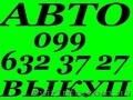 Автовыкуп. Срочный выкуп авто (097) 03 000 04 в любом состоянии - Изображение #3, Объявление #879832