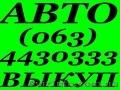 Автовыкуп. Срочный выкуп авто (097) 03 000 04 в любом состоянии - Изображение #2, Объявление #879832