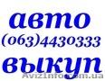 АВТОВЫКУП. O97-O3-OOO-O4 КУПИМ ВАШ АВАРИЙНЫЙ (ПОСЛЕ ДТП), , Объявление #856581