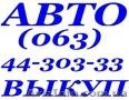 Автовыкуп Киев, автовыкуп после ДТП Киев, быстро продать авто Киев - Изображение #2, Объявление #311030