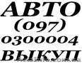 Автовыкуп Киев, автовыкуп после ДТП Киев, быстро продать авто Киев - Изображение #3, Объявление #311030