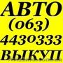 Автовыкуп. (O97) O3-OOO-O4, (O63) 44-3O3-33, (O99) 632-37-27 Срочный выкуп авто. - Изображение #2, Объявление #967242