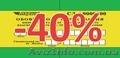 Полис (ОСАГО)  -40%