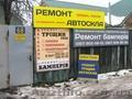 Ремонт автостекла на Соломенке.Киев. - Изображение #4, Объявление #489719