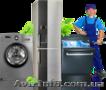 Мастер по ремонту холодильников,  стиральных и посудомоечных машин в Киеве. Недор