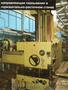 Восстановление направляющих станков полимерными материалами