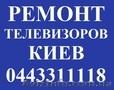 Ремонт телевизоров Подольский район, Объявление #1276916