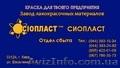 Грунтовка АК-070* ГОСТ 25718-83 11/АК-070(АК-070) грунт АК070/эмалю КО-168*   12