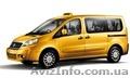 Минивены такси Киев