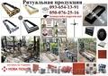 Памятники та надгробия,  кресты,  ограды,  овалы на могилу в украине
