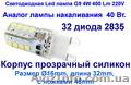 Светодиодная Led лампа G9 4W 400 Lm 220V вольт переменного напряжения