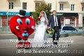 Свадебное Сердце,  ростовая кукла Сердце на свадьбу,  праздники