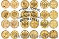 Куплю золоті монети України, Царської Росії, СРСР, світу, Объявление #1337437