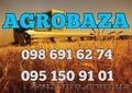 Предлагаем пакет Баз Сельхозпроизводителей - 1000 грн.