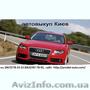 Автовыкуп в Украине, Объявление #1352550