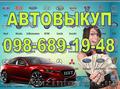 Автовыкуп по Киеву и области в любом сстоянии.