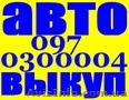 Автовыкуп после ДТП. Выкуп аварийных, битых авто , Объявление #1360372
