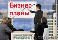 Бизнес-план и его продвижение, Объявление #1382202