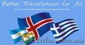 """Бюро перекладив """"InterLingvo"""" - Изображение #2, Объявление #1384022"""