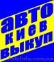 Автовыкуп Киев (O97)O3-OOO-O4,  (O44)232-13-27 У Вас есть автомобиль? И