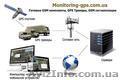 Комплекты GPS-контроля,  мониторинга транспорта и расхода топлива