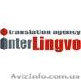 Услуги устного перевода. Бюро переводов InterLingvo - Изображение #2, Объявление #1448151