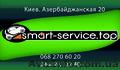 Сервис,  обслуживание,  ремонт и продажа запчастей для Smart в Киеве