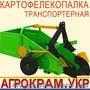 Транспортерная картофелекопалка КВТ-1Т.К., Объявление #1450545