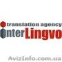 Официальный перевод документов. Печать бюро переводов InterLingvo - Изображение #2, Объявление #1465891